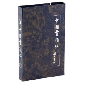 Marie's Chinese Watercolor Painting Set